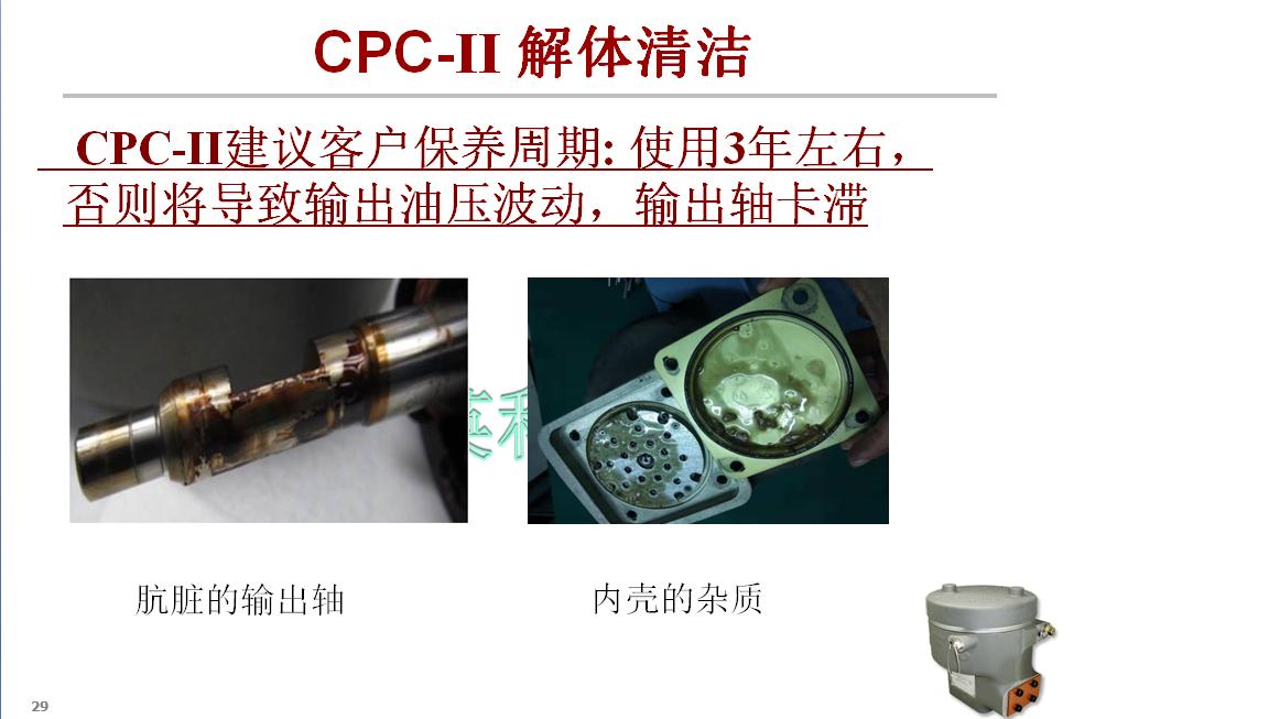 CPC保养周期