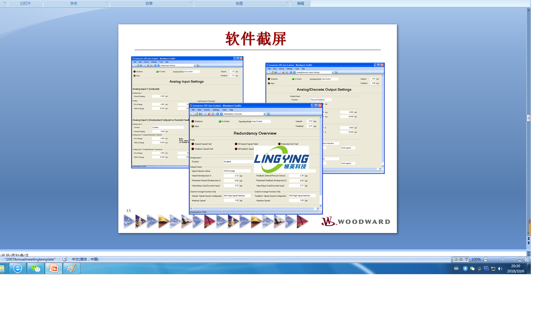 CPC-II监控软件截图